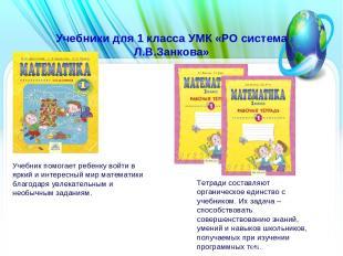 Учебники для 1 класса УМК «РО система Л.В.Занкова» Учебник помогает ребенку войт