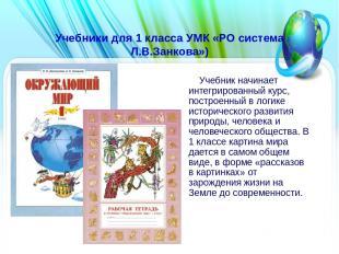 Учебники для 1 класса УМК «РО система Л.В.Занкова») Учебник начинает интегрирова