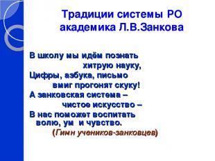 Традиции системы РО академика Л.В.Занкова В школу мы идём познать хитрую науку,