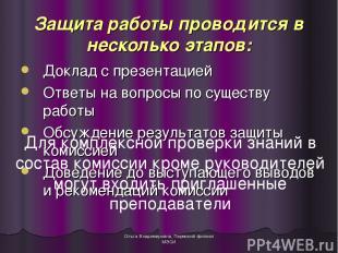 Ольга Владимировна, Пермский филиал МЭСИ Защита работы проводится в несколько эт