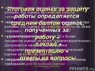 Ольга Владимировна, Пермский филиал МЭСИ Итоговая оценка за защиту работы опреде