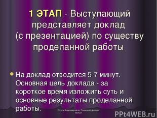 Ольга Владимировна, Пермский филиал МЭСИ 1 ЭТАП - Выступающий представляет докла
