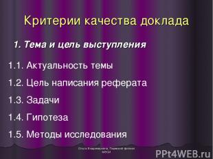 Ольга Владимировна, Пермский филиал МЭСИ Критерии качества доклада 1. Тема и цел