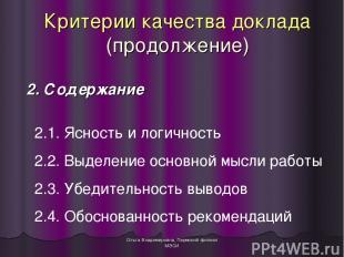 Ольга Владимировна, Пермский филиал МЭСИ 2. Содержание Критерии качества доклада