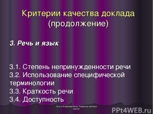 Ольга Владимировна, Пермский филиал МЭСИ 3. Речь и язык Критерии качества доклад