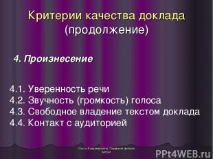 Ольга Владимировна, Пермский филиал МЭСИ 4. Произнесение Критерии качества докла