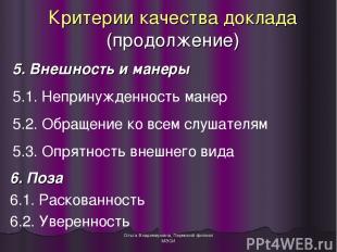 Ольга Владимировна, Пермский филиал МЭСИ Критерии качества доклада (продолжение)