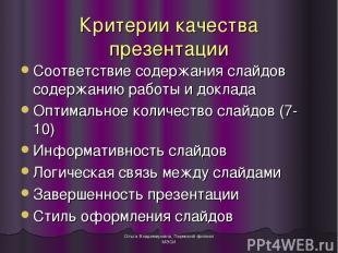 Ольга Владимировна, Пермский филиал МЭСИ Критерии качества презентации Соответст