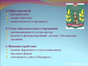 4. Образ персонала квалификация; личные качества; компетентность сотрудников; 5.