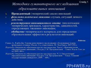 Методика гуманитарного исследования образовательных инноваций Прецедентный (эмпи