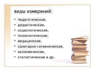 виды измерений: педагогические, дидактические, социологические, психологические,