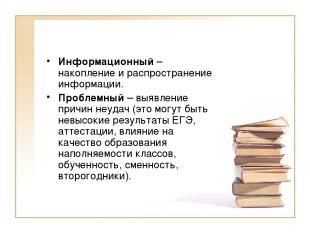 Информационный – накопление и распространение информации. Проблемный – выявление