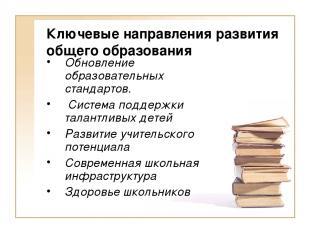Ключевые направления развития общего образования Обновление образовательных стан