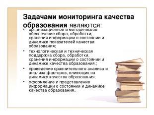 Задачами мониторинга качества образования являются: организационное и методическ