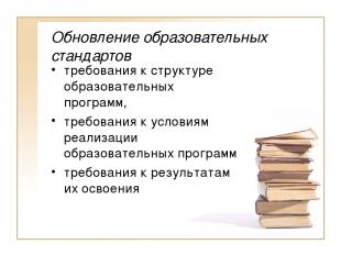 Обновление образовательных стандартов требования к структуре образовательных про