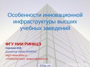 Особенности инновационной инфраструктуры высших учебных заведений ФГУ НИИ РИНКЦЭ