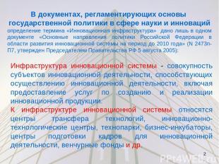 Инфраструктура инновационной системы - совокупность субъектов инновационной деят