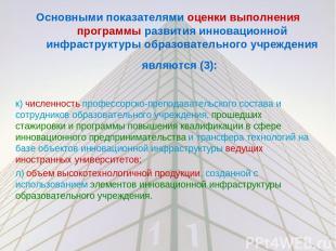Основными показателями оценки выполнения программы развития инновационной инфрас