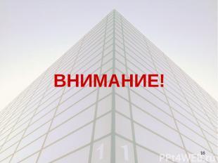 ВНИМАНИЕ! *
