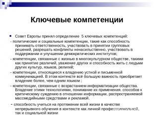 Ключевые компетенции Совет Европы принял определение 5 ключевых компетенций: - п