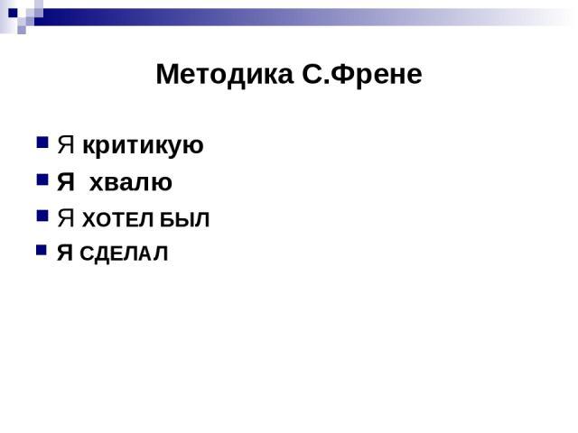 Методика С.Френе Я критикую Я хвалю Я ХОТЕЛ БЫЛ Я СДЕЛАЛ