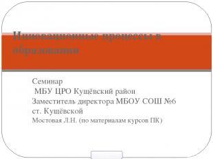 Семинар МБУ ЦРО Кущёвский район Заместитель директора МБОУ СОШ №6 ст. Кущёвской