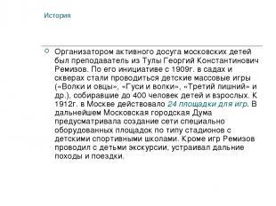 История Организатором активного досуга московских детей был преподаватель из Тул