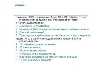 История В начале 1936г. по решению бюро МГК ВКП(б) был открыт Московский городск
