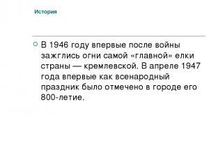 История В 1946 году впервые после войны зажглись огни самой «главной» елки стран