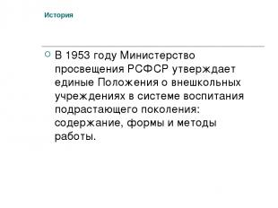 История В 1953 году Министерство просвещения РСФСР утверждает единые Положения о