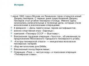 История 1 июня 1962 года в Москве на Ленинских горах открылся новый Дворец пионе