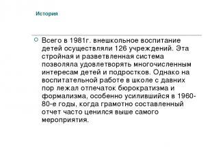 История Всего в 1981г. внешкольное воспитание детей осуществляли 126 учреждений.