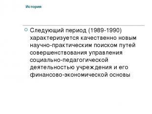 История Следующий период (1989-1990) характеризуется качественно новым научно-пр