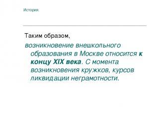 История Таким образом, возникновение внешкольного образования в Москве относится