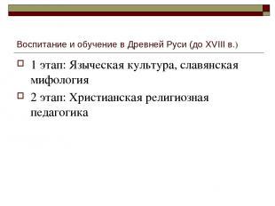 Воспитание и обучение в Древней Руси (до XVIII в.) 1 этап: Языческая культура, с