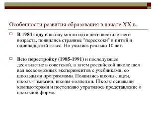 Особенности развития образования в начале XX в. В 1984 году в школу могли идти д