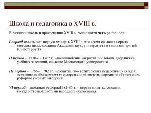 Школа и педагогика в XVIII в. В развитии школы и просвещения XVIII в. выделяются