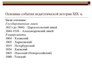 Основные события педагогической истории XIX в. Были основаны: Государственные ли