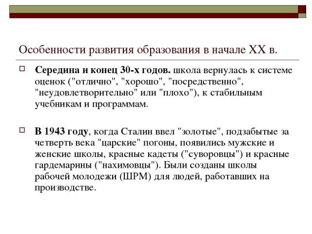 Особенности развития образования в начале XX в. Середина и конец 30-х годов. школа вернулась к системе оценок (
