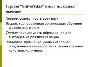 """Термин """"universitas"""" имеет несколько значений: Первое: совокупность всех наук. В"""