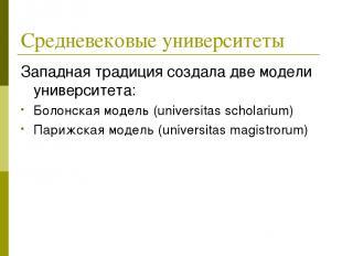 Средневековые университеты Западная традиция создала две модели университета: Бо