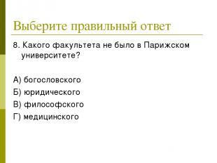 Выберите правильный ответ 8. Какого факультета не было в Парижском университете?