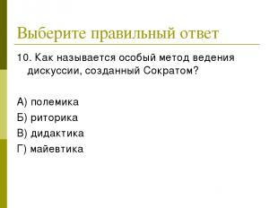 Выберите правильный ответ 10. Как называется особый метод ведения дискуссии, соз
