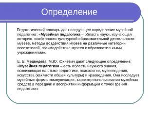 Определение Педагогический словарь даёт следующее определение музейной педагогик