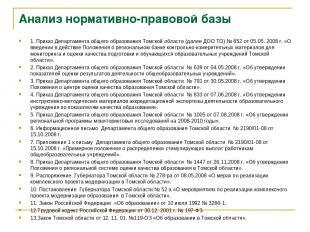 Анализ нормативно-правовой базы 1. Приказ Департамента общего образования Томско