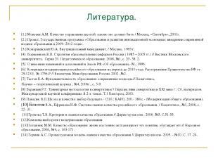 Литература. [1.] Моисеев А.М. Качество управления школой: каким оно должно быть