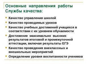 Основные направления работы Службы качества: Качество управления школой Качество