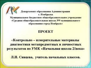 Департамент образования Администрации г. Ноябрьска Муниципальное бюджетное общео