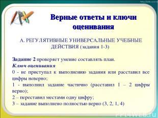 А. РЕГУЛЯТИВНЫЕ УНИВЕРСАЛЬНЫЕ УЧЕБНЫЕ ДЕЙСТВИЯ (задания 1-3) Задание 2 проверяет