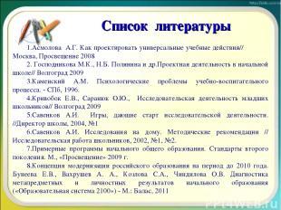 Асмолова А.Г. Как проектировать универсальные учебные действия// Москва, Просвещ